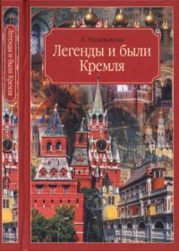 Клара Маштакова - Легенды и были Кремля. Записки