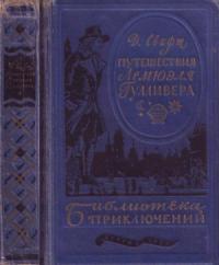 Путешествия в некоторые отдаленные страны Лемюэля Гулливера сначала хирурга, а потом капитана нескольких кораблей
