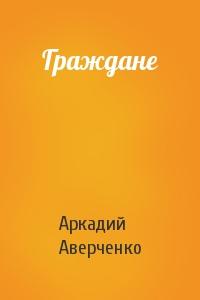 Аркадий Аверченко - Граждане