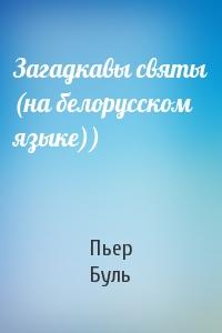 Загадкавы святы (на белорусском языке))