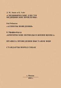 Джим Эванс, Кэй Уайт, Рой Робинсон, Кларенс Пфаффенбергер - Специфические для сук медицинские проблемы (сборник)