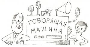 Говорящая машина