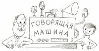 Джеймс Крюс - Говорящая машина