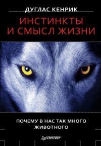 Дуглас Кенрик - Инстинкты и смысл жизни
