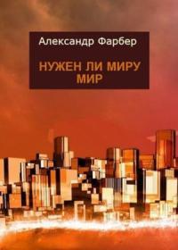 Александр Фарбер - Нужен ли миру мир