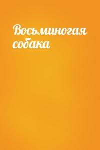 - Восьминогая собака