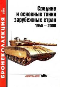 Средние и основные танки зарубежных стран, 1945–2000. Часть 1