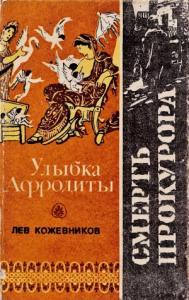 Лев Кожевников. Улыбка Афродиты. Смерть прокурора
