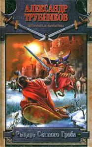 Рыцарь Святого Гроба