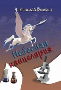 Николай Векшин - Небесная канцелярия