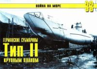 Германские субмарины Тип II крупным планом