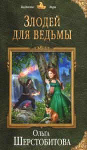 Ольга Шерстобитова - Злодей для ведьмы