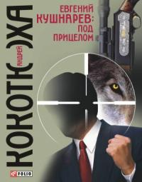 Евгений Кушнарев: под прицелом