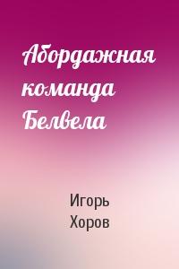 Игорь Хоров - Абордажная команда Белвела