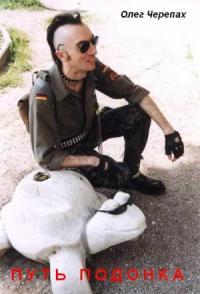 Олег Черепах - Путь подонка