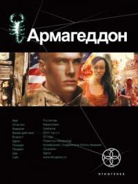 Юрий Бурносов - Армагеддон. Книга 1. Крушение Америки