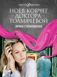 Ноев ковчег доктора Толмачёвой