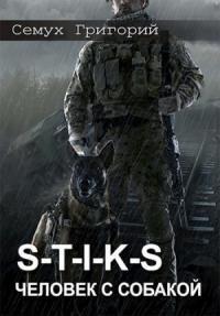 S-T-I-K-S. Человек с собакой [СИ]