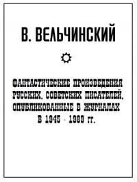 Фантастические произведения русских, советских писателей, опубликованные в журналах в 1945-1989 гг.