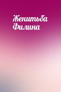 - Женитьба Филина