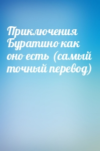 - Приключения Буратино как оно есть (самый точный перевод)