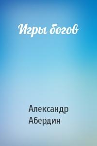 Александр Абердин - Игры богов