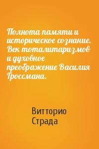 Полнота памяти и историческое сознание. Век тоталитаризмов и духовное преображение Василия Гроссмана.