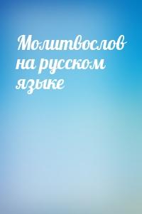 Молитвослов на русском языке