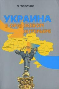 Украина в оранжевом интерьере