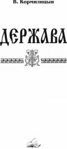 Валерий Кормилицын - Держава (том третий)