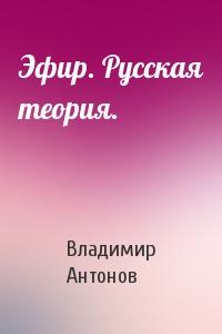 Эфир. Русская теория.