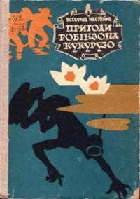 Всеволод Зиновьевич Нестайко - Надзвичайні пригоди Робінзона Кукурузо