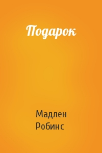 Мадлен Робинс - Подарок
