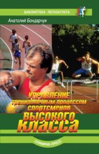 Анатолий Бондарчук - Управление тренировочным процессом спортсменов высокого класса