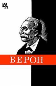 Петр Берон