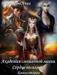 Академия смешанной магии 2. Сердце василиска.