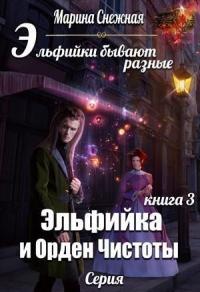 Эльфийка и Орден Чистоты