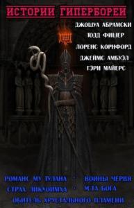 Истории Гипербореи (Сборник)