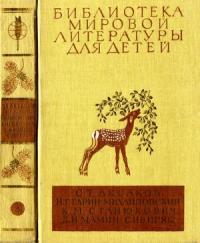 Библиотека мировой литературы для детей, т. 15