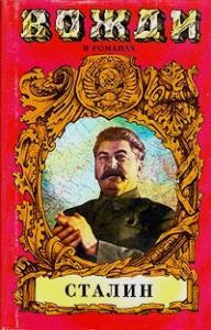 Анатолий Тимофеевич Марченко - Диктатор