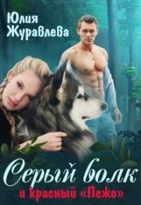 """Серый волк и красный """"пежо"""" (СИ)"""