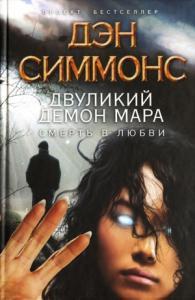 Дэн Симмонс - Двуликий демон Мара. Смерть в любви