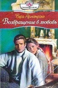 Вера Армстронг - Возвращение в любовь