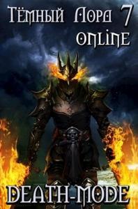 Тёмный лорд Online 7. Death-mode