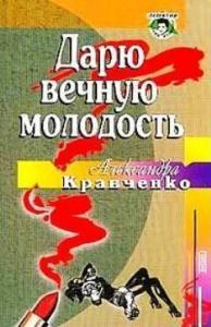 Дарю вечную молодость / Ее последняя роль/
