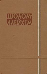 Шолом Алейхем - Мой первый роман