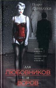 Педро Сарралуки - Для любовников и воров