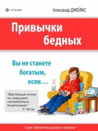 Александр Джеймс - Привычки бедных