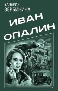 """Сборник """"Иван Опалин"""""""