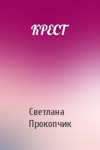 Светлана Прокопчик - КРЕСТ